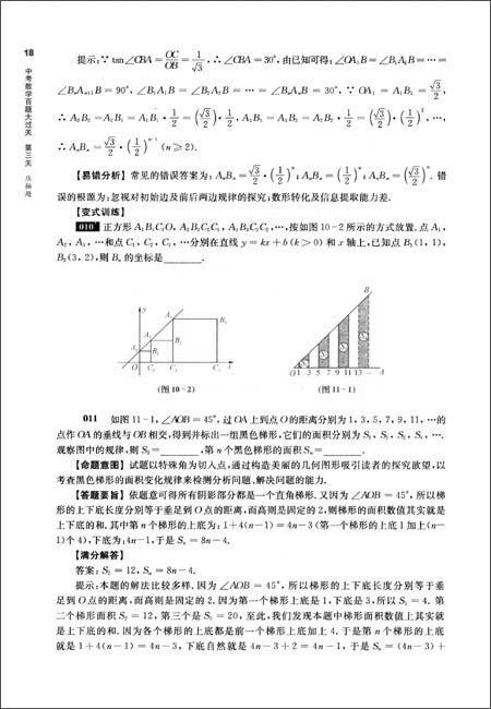 2013中考数学百题大过关:第3关