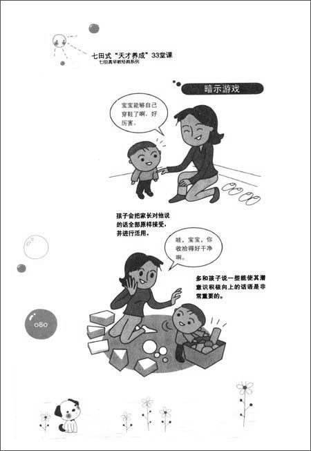 """七田式""""天才养成""""33堂课"""
