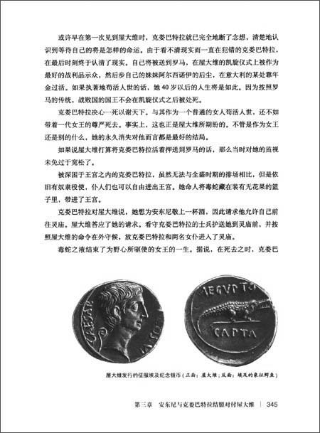 罗马人的故事5:恺撒时代