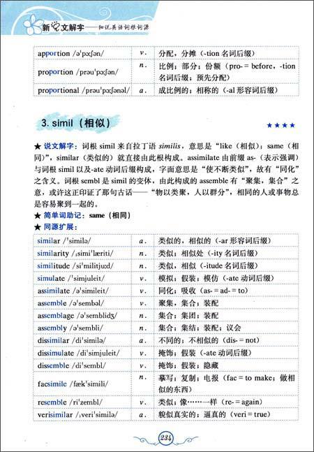 新说文解字:细说英语词根词源