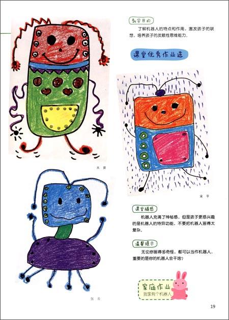 回至 少儿美术进阶课堂:幼儿绘画启蒙(小班) (平装)