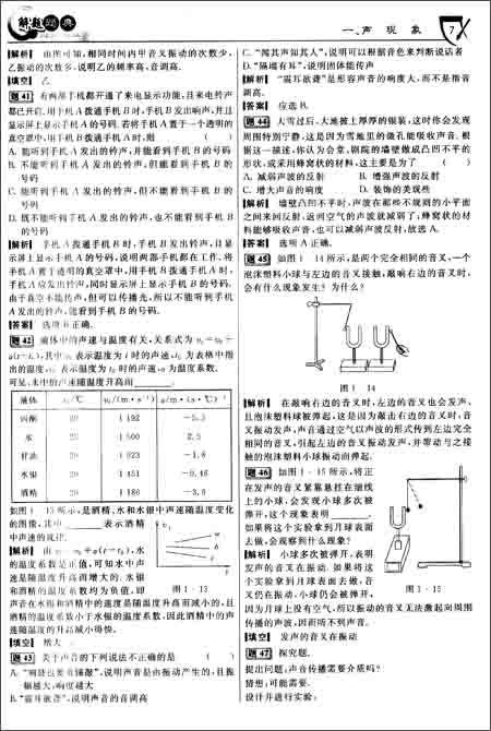 解题题典:初中物理/陈凤书(编者):图书比价:琅琅比价