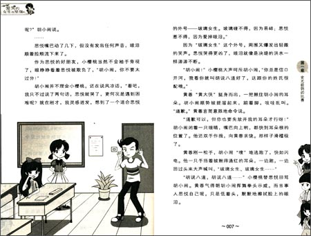 简介日记簿:爱哭的女生也坚强/乐多多-女生书女生剑灵吗玩适合图片