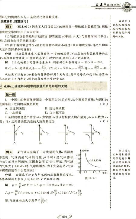 数学分析1知识结构图