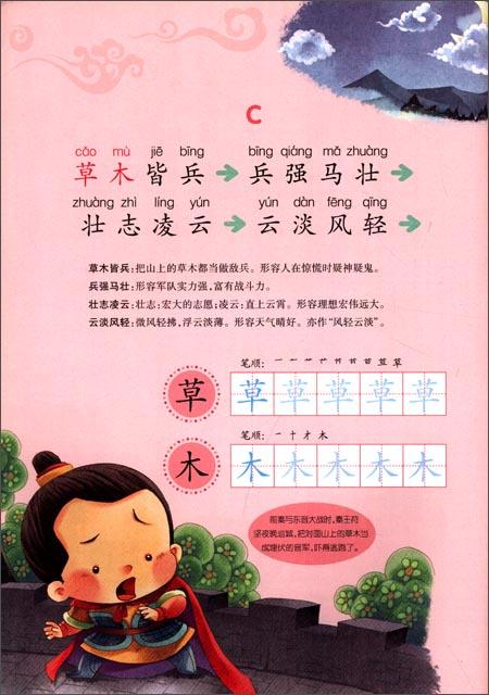 黑眼睛丛书 儿童趣味诵读识字:学成语识汉字 [平装]