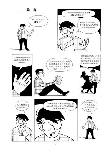世界动漫经典教程:制造漫画