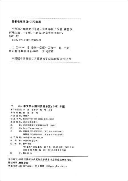 中文核心期刊要目总览