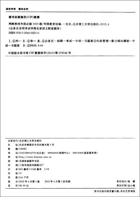 华图•2013公务员录用考试华图名家讲义配套题库:判断推理考前必做1000题