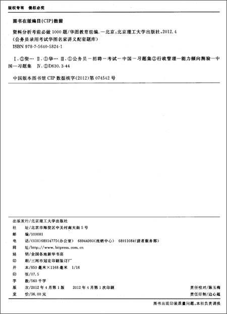 华图•2013公务员录用考试华图名家讲义配套题库:资料分析考前必做1000题