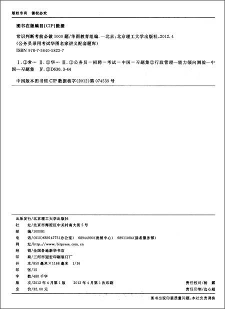 华图•2013公务员录用考试华图名家讲义配套题库:常识判断考前必做1000题