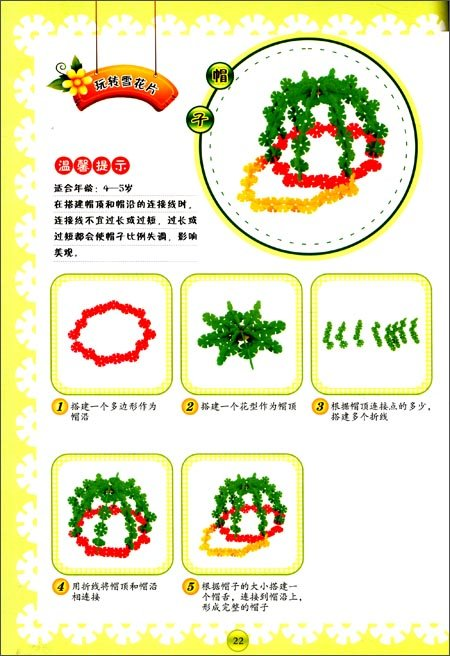 回至 玩转雪花片:幼儿园雪花片创意造型100例 (平装)