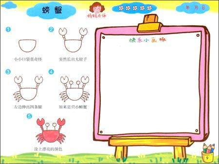 彩色花边简笔画 花纹图案简笔画 简单爱心花边简