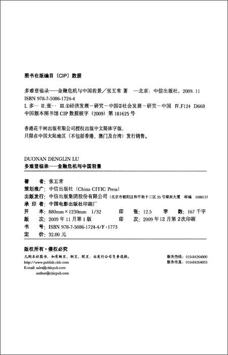 张五常经济学经典套装:中国的经济制度+货币战略论+多难登临录+五常学经济+新卖桔者言+佃农理论