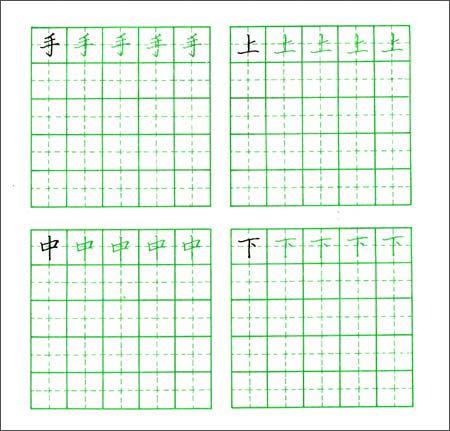 小学生写字指导与练习 铅笔字练习册