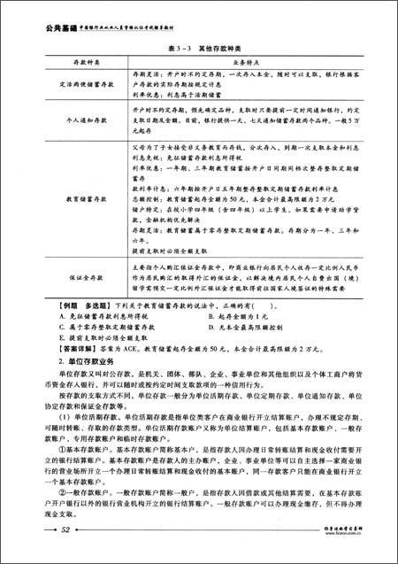 宏章出版•中国银行业从业人员资格认证考试辅导教材:公共基础