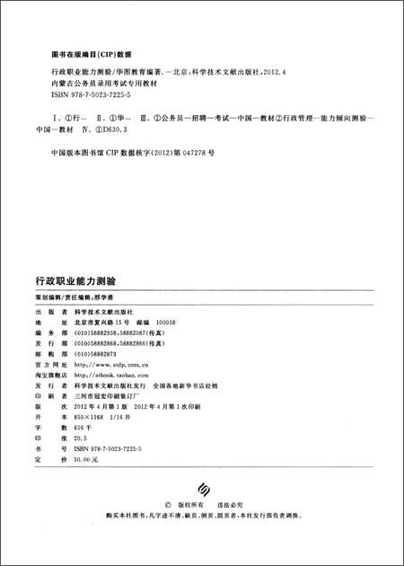 华图版•2013内蒙古公务员录用考试专用教材:行政职业能力测验