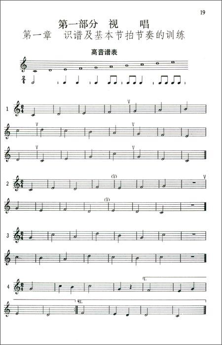 寻找歌谱和弦