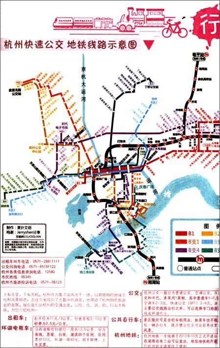 《杭州旅游手绘地图:最忆杭州》 欧阳金伟, 徐琦