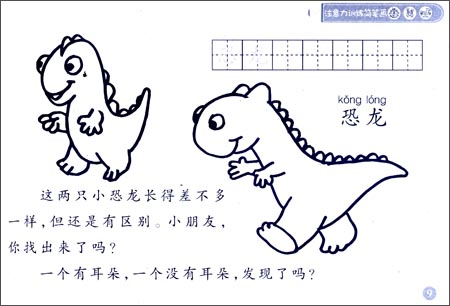 小兔乖乖 简笔画小人 卡通简笔画法--综合1 /$0.0/无/无/ 图书 音像 卡通