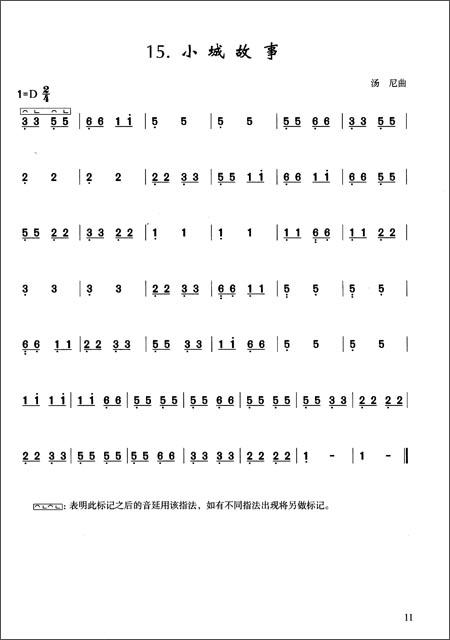 古筝曲谱简单指法