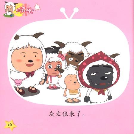 喜羊羊与灰太狼宝宝自己读