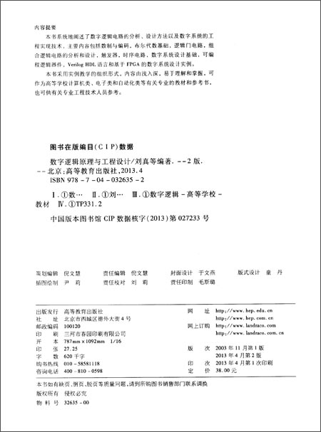"""普通高等教育""""十一五""""国家级规划教材•高等学校计算机科学与技术系列教材:数字逻辑原理与工程设计"""