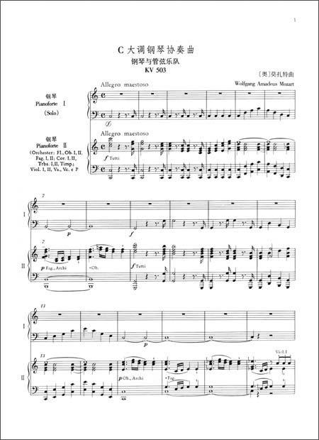 协奏曲 钢琴与管弦乐队 钢琴缩谱 KV503