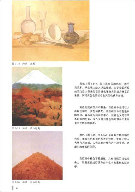 回至 高等学校艺术设计专业课程改革教材:色彩油画风景 (平装)
