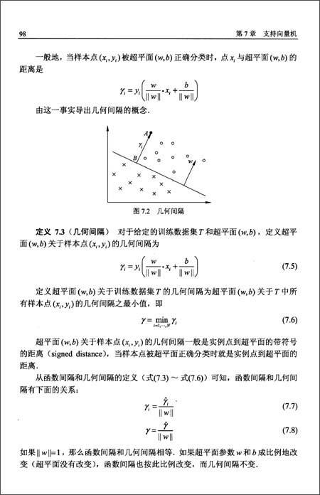 统计学习方法