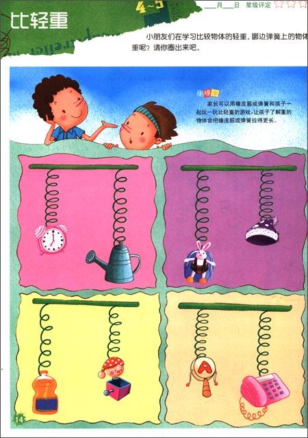 幼儿经典数学游戏(4-5岁):亚马逊:图书
