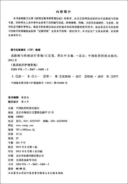 皮肤病与性病诊疗常规2012年版 王宝玺 中国医