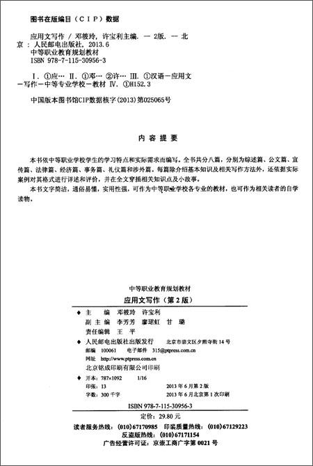 中等职业教育规划教材:应用文写作