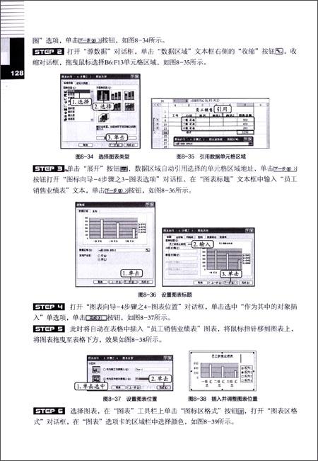 职业院校立体化精品系列规划教材:文秘办公自动化