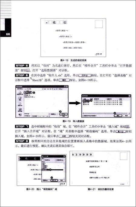 高等教育立体化精品系列规划教材:办公自动化技术