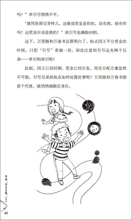 """寻找""""作文王国"""""""