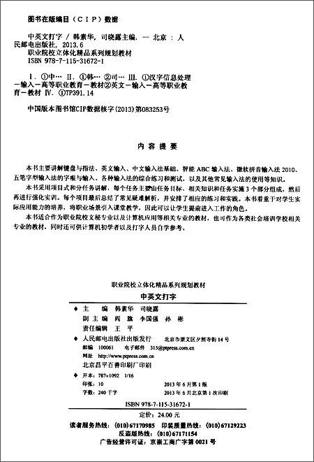职业院校立体化精品系列规划教材:中英文打字
