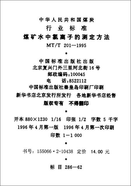 煤矿水中氯离子的测定方法(MT\/T 201-1995)\/中