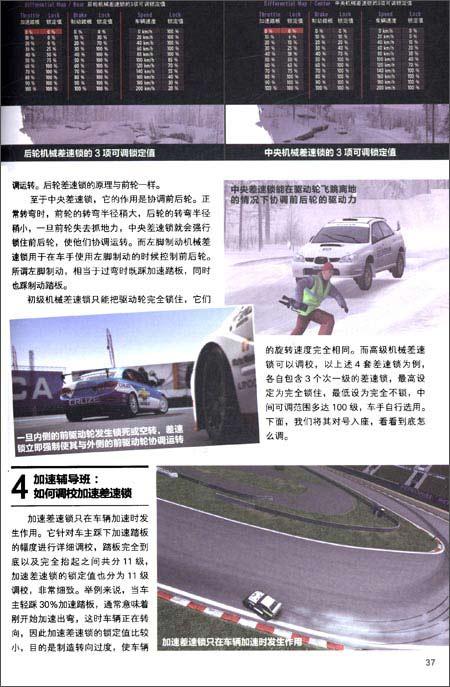 漂移达人:图解汽车转向过渡驾驶技术