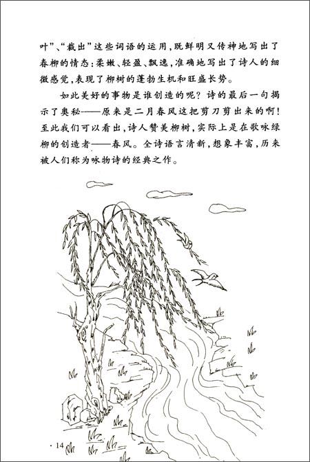 《经典藏书书系:小学生必背古诗词75首》 崔娟【摘要