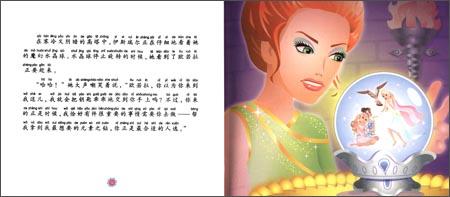 芭比公主故事 白云公主