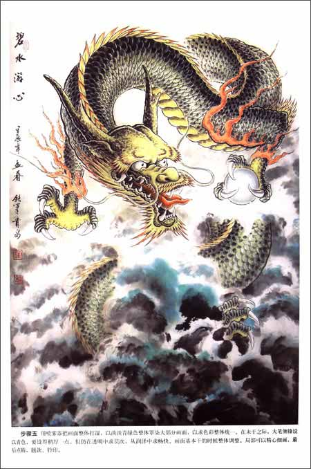 龙的画法 龙的画法铅笔画 中国龙的画法