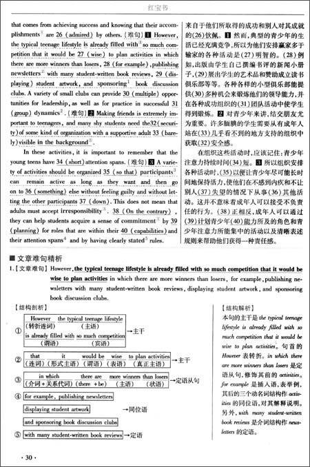 红宝书考研英语10年真题系统精析网上下载)