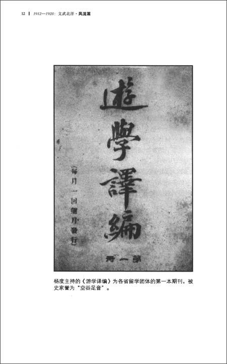 1912-1928:文武北洋•风流篇