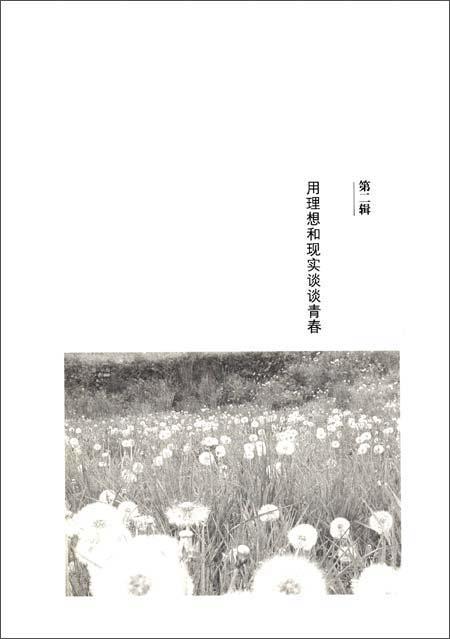 读者•原创版:2012年季度精选集•春季卷