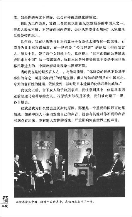 虚实之间(随书附赠:芮成钢专访精选DVD,与30位总统、总理、首相等全球政商领袖精彩对话)