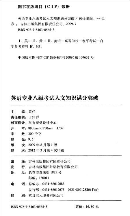 星火英语•2013英语专业8级考试人文知识满分突破