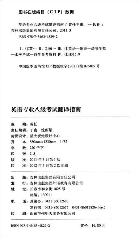 星火英语•2013英语专业8级考试翻译指南