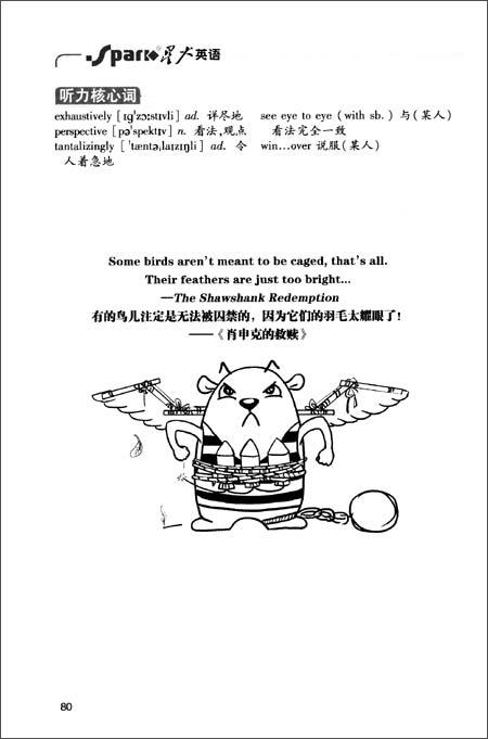 星火英语•2013英语专业8级考试听力题源精选500题