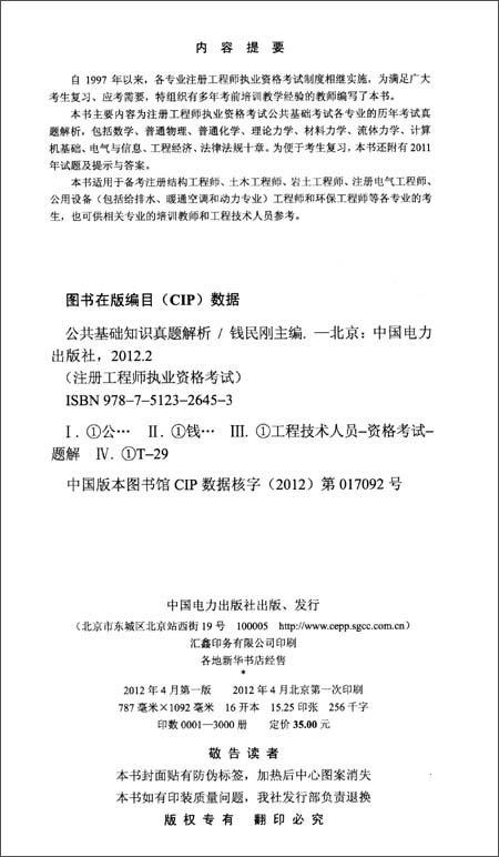 注册工程师执业资格考试:公共基础知识真题解析