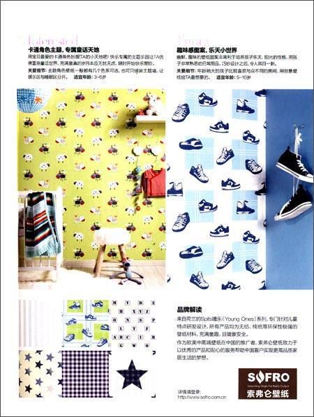 回至 瑞丽家居设计(2013年6月刊) (平装)